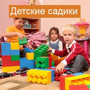 Детские сады Нарьян-Мара