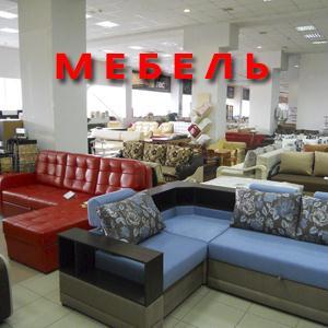 Магазины мебели Нарьян-Мара