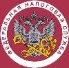 Налоговые инспекции, службы в Нарьян-Маре