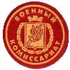 Военкоматы, комиссариаты в Нарьян-Маре