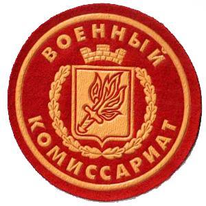 Военкоматы, комиссариаты Нарьян-Мара
